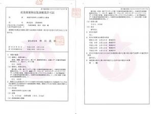 収集運搬許可証(愛知県)