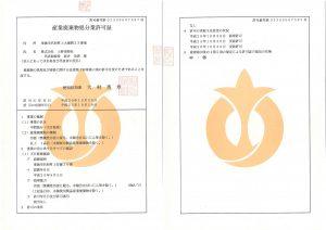 愛知県産業廃棄物処分業許可証